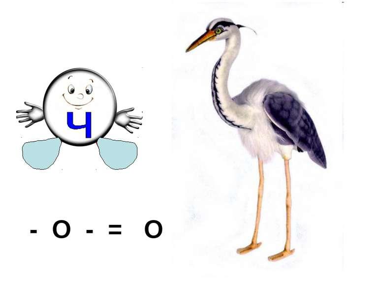 - О - = О