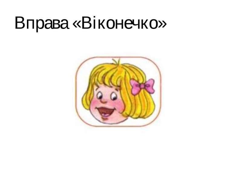 Вправа «Віконечко»