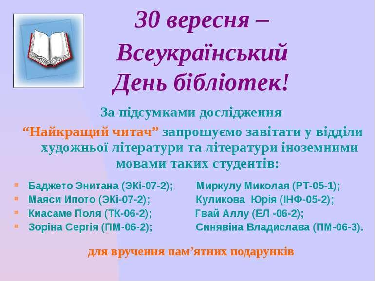 """30 вересня – Всеукраїнський День бібліотек! За підсумками дослідження """"Найкра..."""