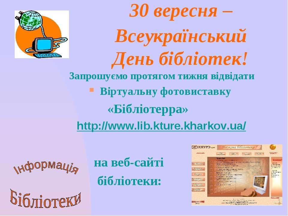 30 вересня – Всеукраїнський День бібліотек! Запрошуємо протягом тижня відвіда...