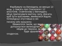 Фарбували на Великдень не менше 13 яєць: у пам'ять про Спасителя і 12 апостол...