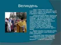 Великдень Щодо назви свята існує таке пояснення: у день, коли воскрес Божий с...