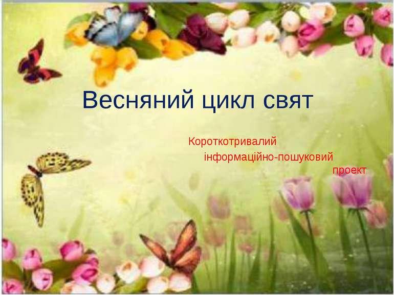 Весняний цикл свят Короткотривалий інформаційно-пошуковий проект
