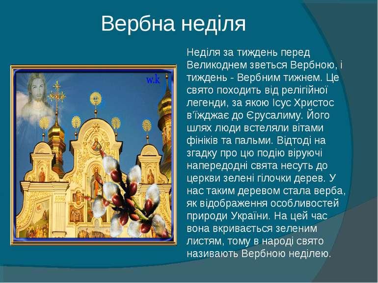 Вербна неділя Неділя за тиждень перед Великоднем зветься Вербною, і тиждень -...
