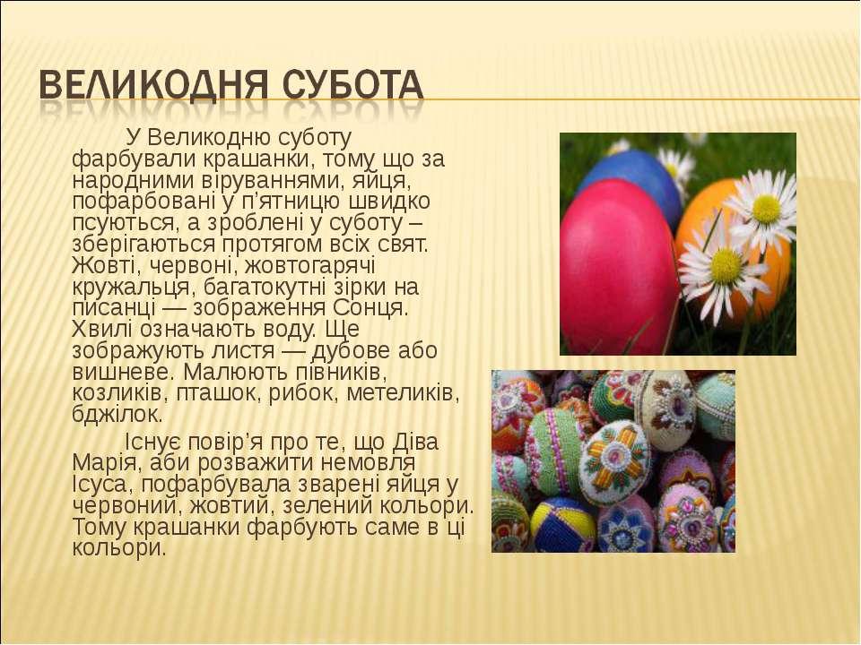У Великодню суботу фарбували крашанки, тому що за народними віруваннями, яйця...
