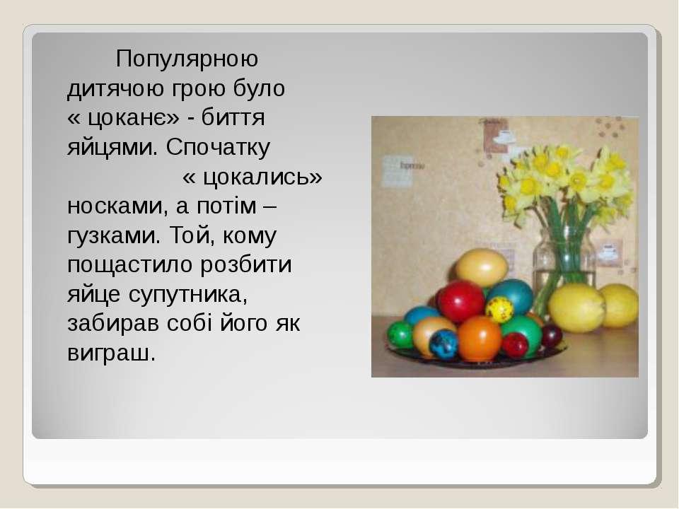 Популярною дитячою грою було « цоканє» - биття яйцями. Спочатку « цокались» н...