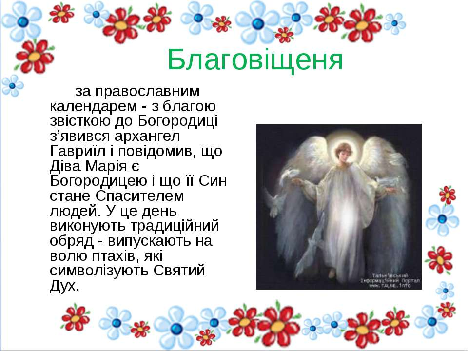 Благовіщеня за православним календарем - з благою звісткою до Богородиці з'яв...