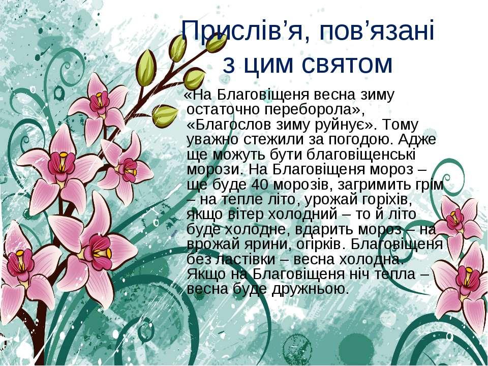 Прислів'я, пов'язані з цим святом «На Благовіщеня весна зиму остаточно перебо...