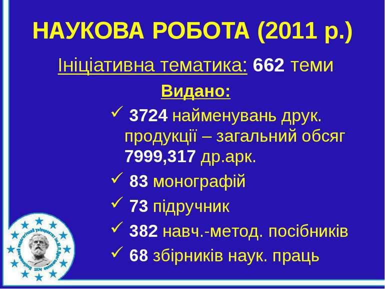 НАУКОВА РОБОТА (2011 р.) Ініціативна тематика: 662 теми Видано: 3724 найменув...