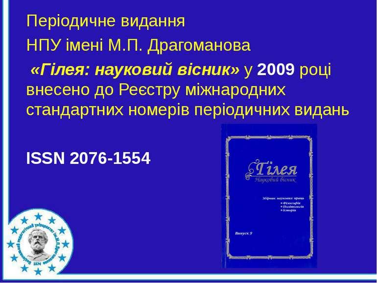 Періодичне видання НПУ імені М.П. Драгоманова «Гілея: науковий вісник» у 2009...