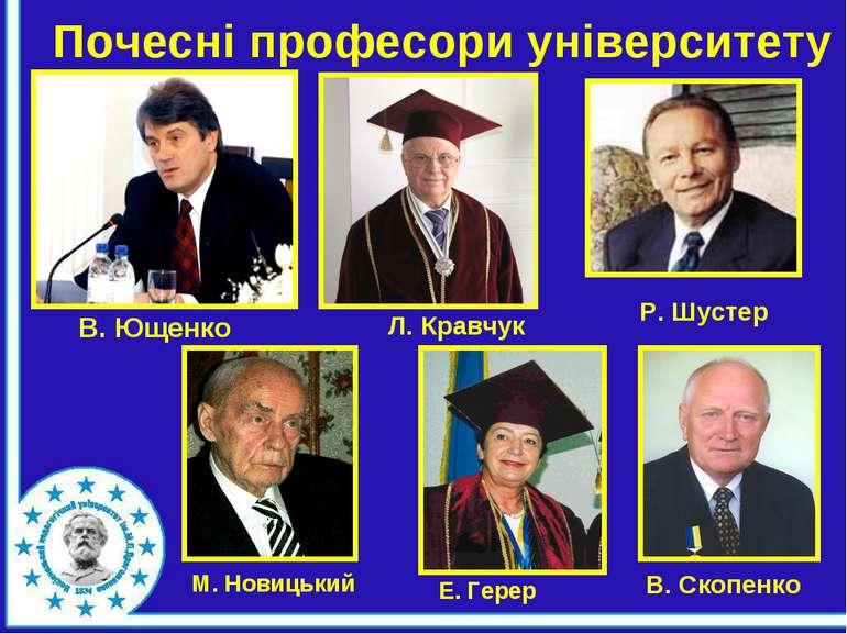 В. Скопенко Р. Шустер Почесні професори університету Е. Герер М. Новицький Л....