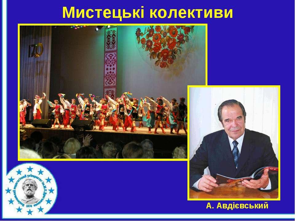 Мистецькі колективи А. Авдієвський