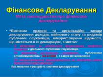 """Фінансове Декларування Мета законодавства про фінансове декларування: """"Визнач..."""