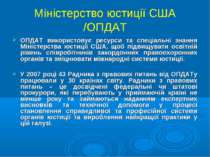 Міністерство юстиції США /ОПДАТ ОПДАТ використовує ресурси та спеціальні знан...