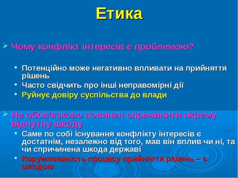 Етика Чому конфлікт інтересів є проблемою? Потенційно може негативно впливати...