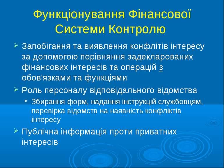 Функціонування Фінансової Системи Контролю Запобігання та виявлення конфлітів...