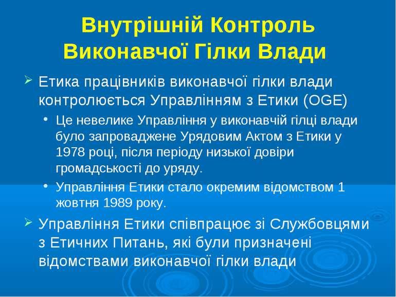 Внутрішній Контроль Виконавчої Гілки Влади Етика працівників виконавчої гілки...