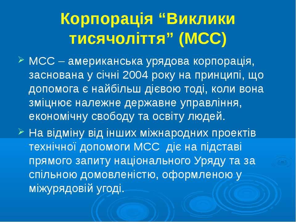 """Корпорація """"Виклики тисячоліття"""" (MCC) MCC – американська урядова корпорація,..."""