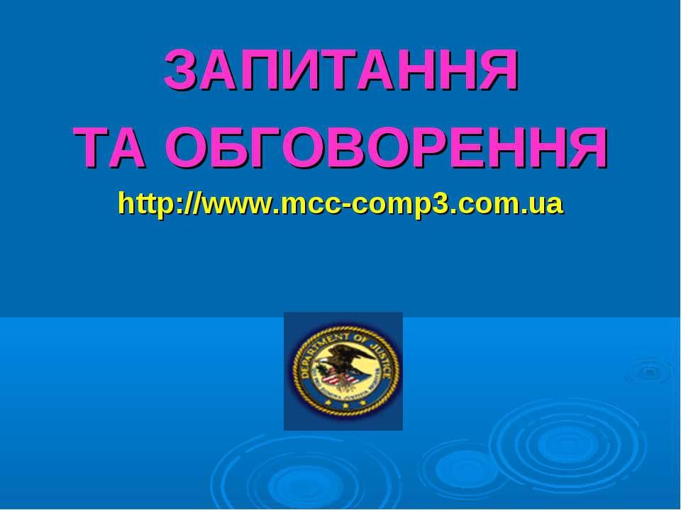 ЗАПИТАННЯ ТА ОБГОВОРЕННЯ http://www.mcc-comp3.com.ua