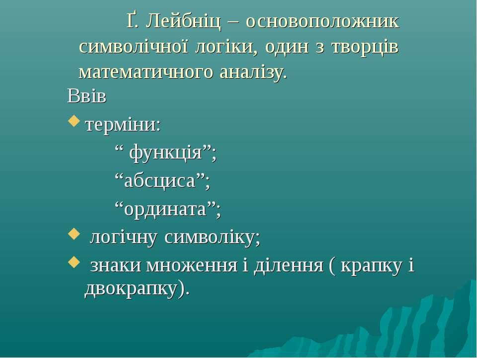 Ґ. Лейбніц – основоположник символічної логіки, один з творців математичного ...