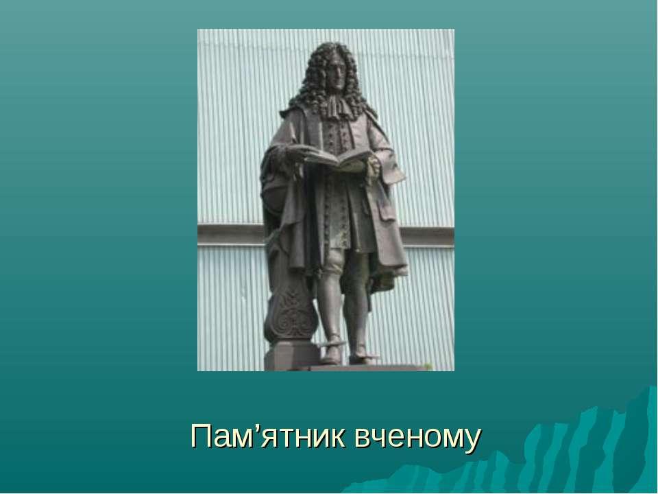 Пам'ятник вченому
