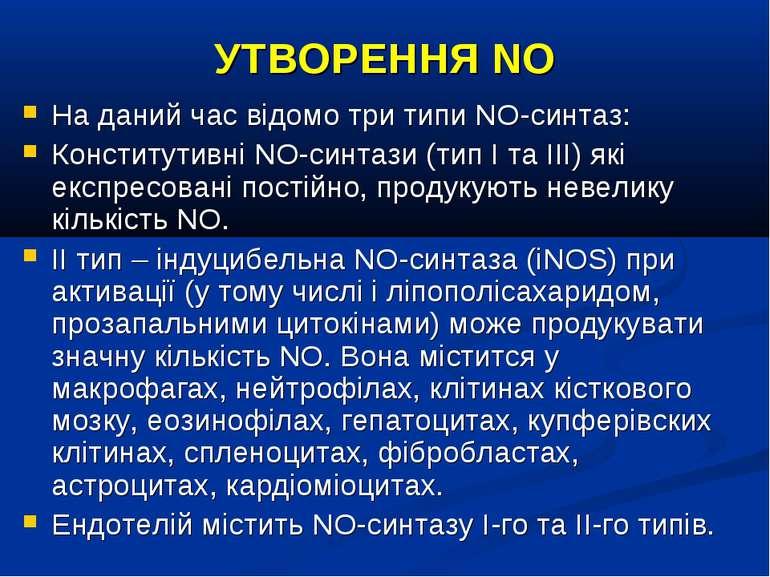 УТВОРЕННЯ NO На даний час відомо три типи NO-синтаз: Конститутивні NO-синтази...