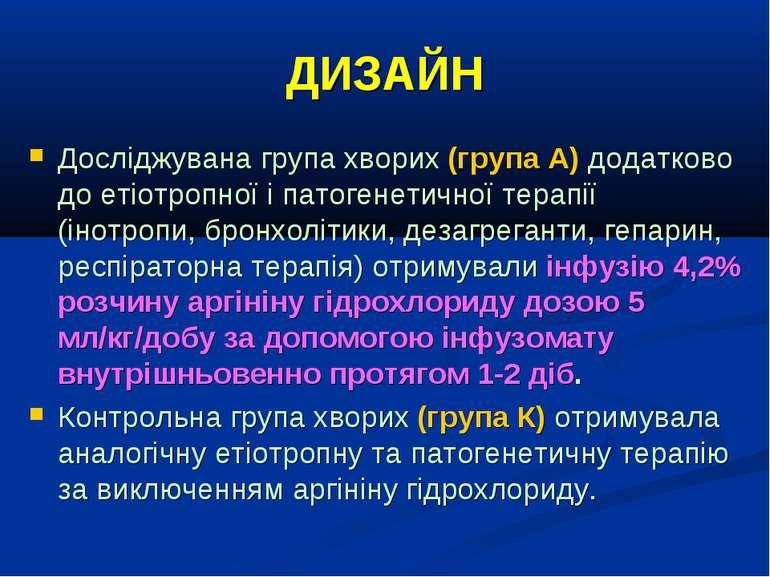 ДИЗАЙН Досліджувана група хворих (група А) додатково до етіотропної і патоген...