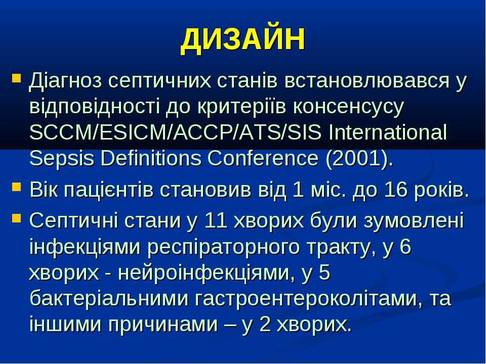 ДИЗАЙН Діагноз септичних станів встановлювався у відповідності до критеріїв к...