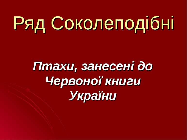 Ряд Соколеподібні Птахи, занесені до Червоної книги України
