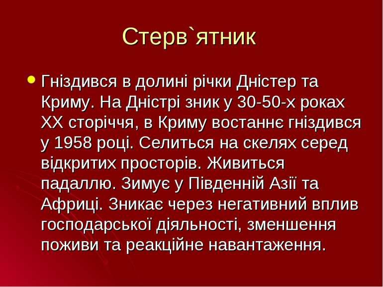 Стерв`ятник Гніздився в долині річки Дністер та Криму. На Дністрі зник у 30-5...