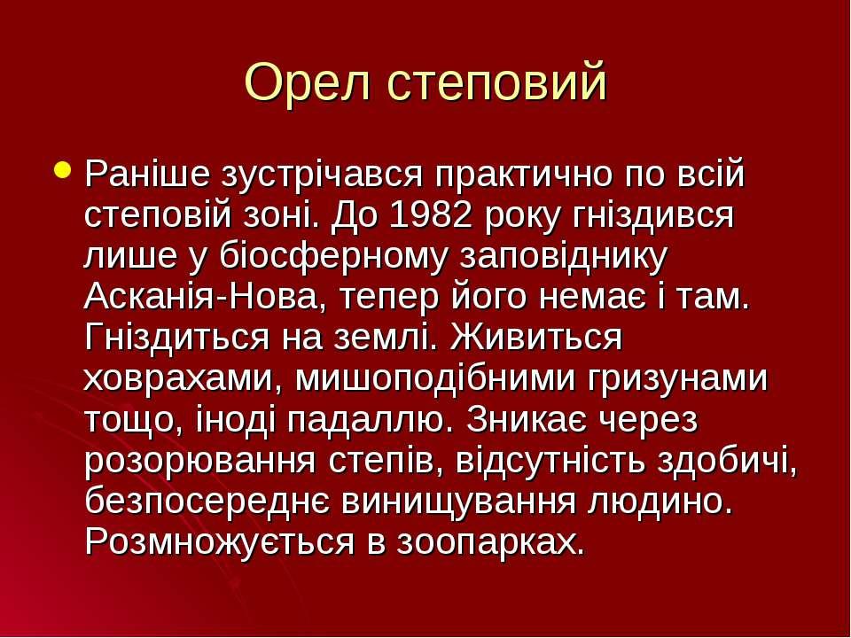 Орел степовий Раніше зустрічався практично по всій степовій зоні. До 1982 рок...