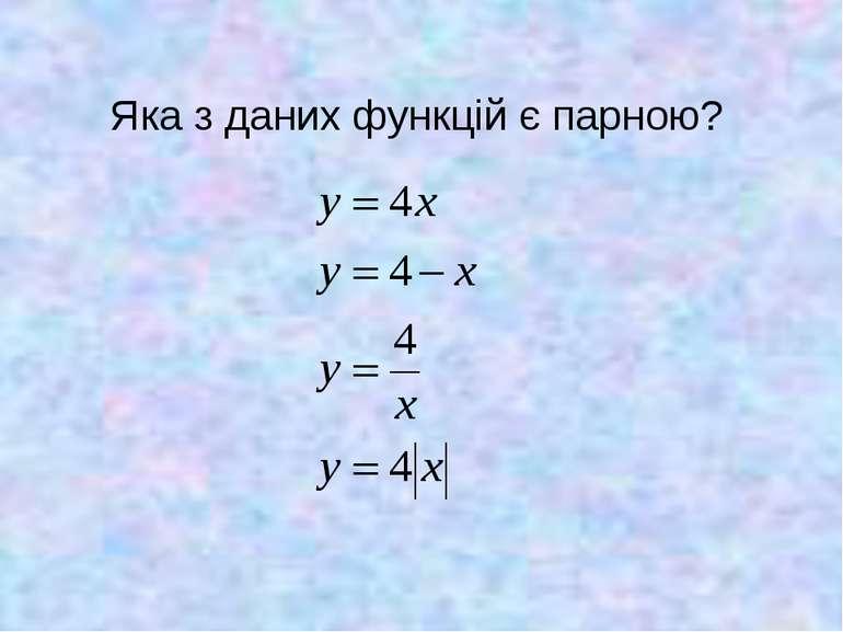 Яка з даних функцій є парною?