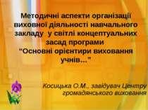 Методичні аспекти організації виховної діяльності навчального закладу у світл...