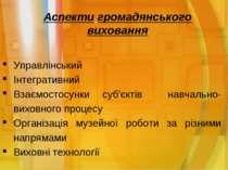 Управлінський Інтегративний Взаємостосунки суб'єктів навчально-виховного проц...
