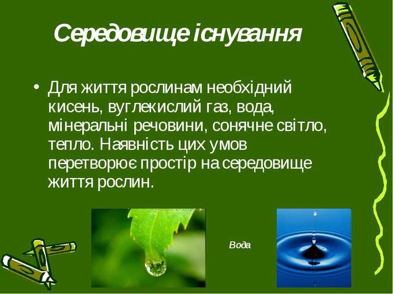 Середовище існування Для життя рослинам необхідний кисень, вуглекислий газ, в...