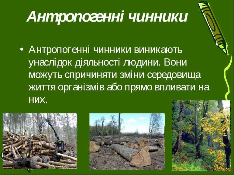 Антропогенні чинники Антропогенні чинники виникають унаслідок діяльності люди...