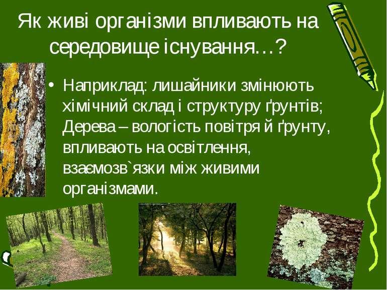 Як живі організми впливають на середовище існування…? Наприклад: лишайники зм...