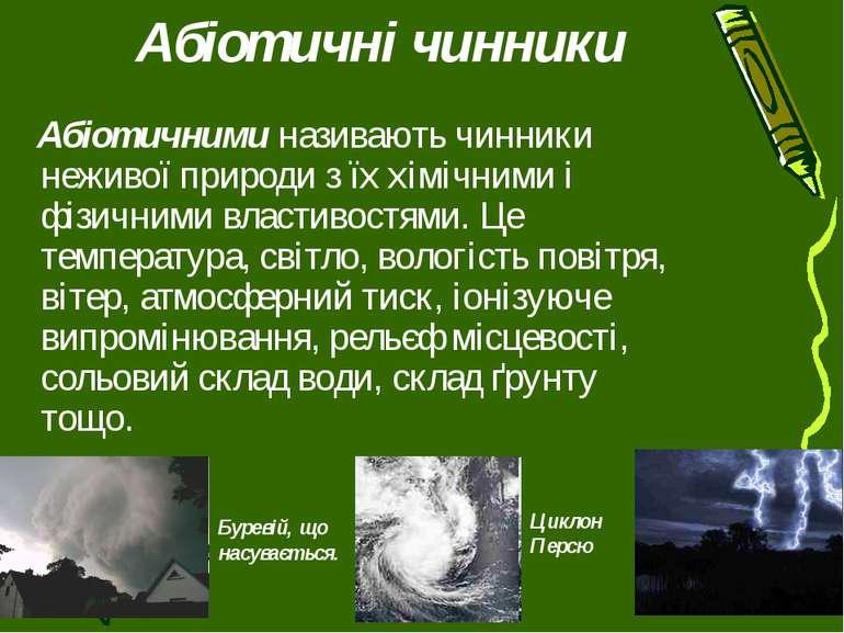 Абіотичні чинники Абіотичними називають чинники неживої природи з їх хімічним...