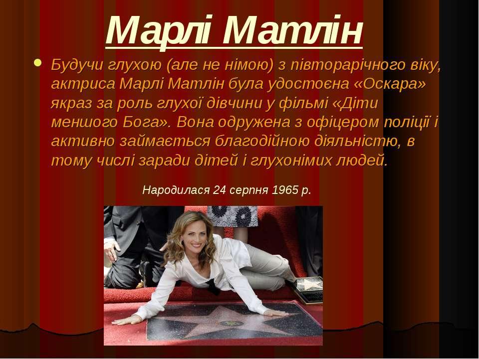 Марлі Матлін Будучи глухою (але не німою) з півторарічного віку, актриса Марл...