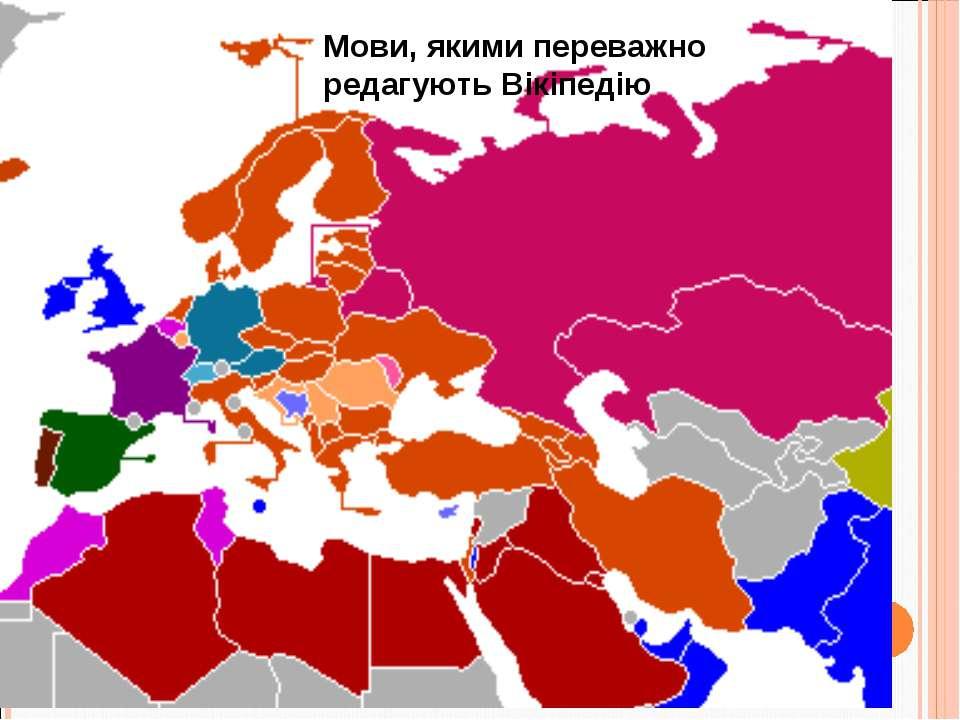 Мови, якими переважно редагують Вікіпедію