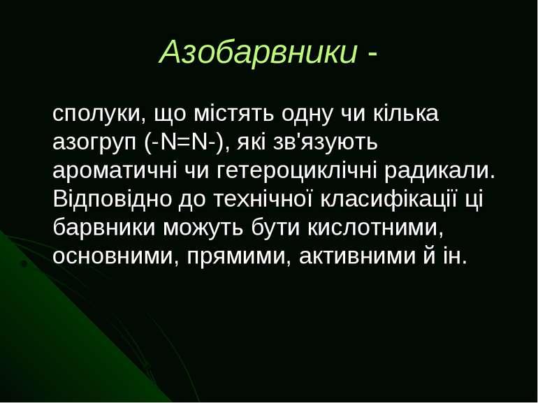 Азобарвники - сполуки, що містять одну чи кілька азогруп (-N=N-), які зв'язую...