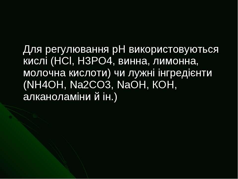 Для регулювання рН використовуються кислі (HCl, H3РО4, винна, лимонна, молочн...