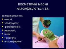 Косметичні маски класифікуються за: за призначенням: очисні; зволожуючі; реге...