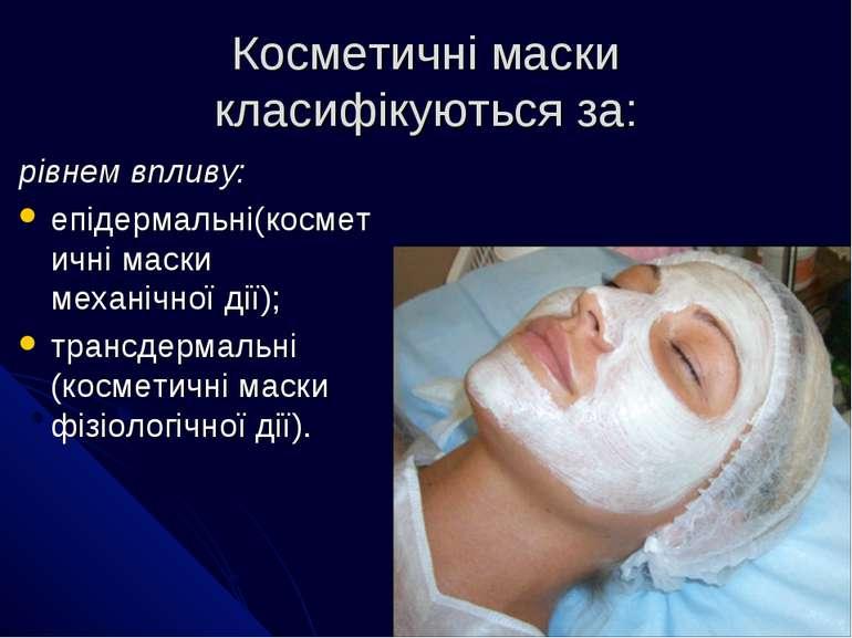 Косметичні маски класифікуються за: рівнем впливу: епідермальні(косметичні ма...