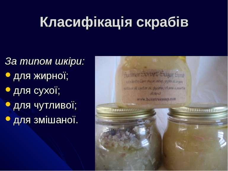 Класифікація скрабів За типом шкіри: для жирної; для сухої; для чутливої; для...
