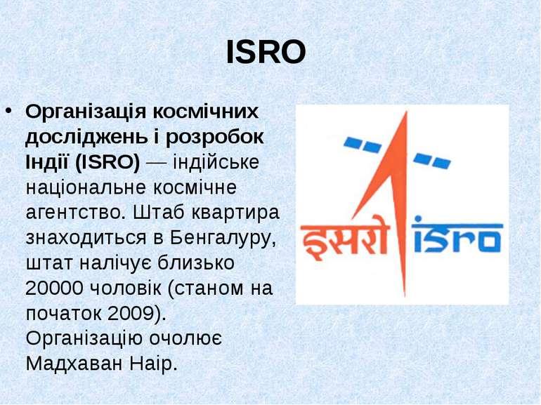 ISRO Організація космічних досліджень і розробок Індії (ISRO)— індійське нац...