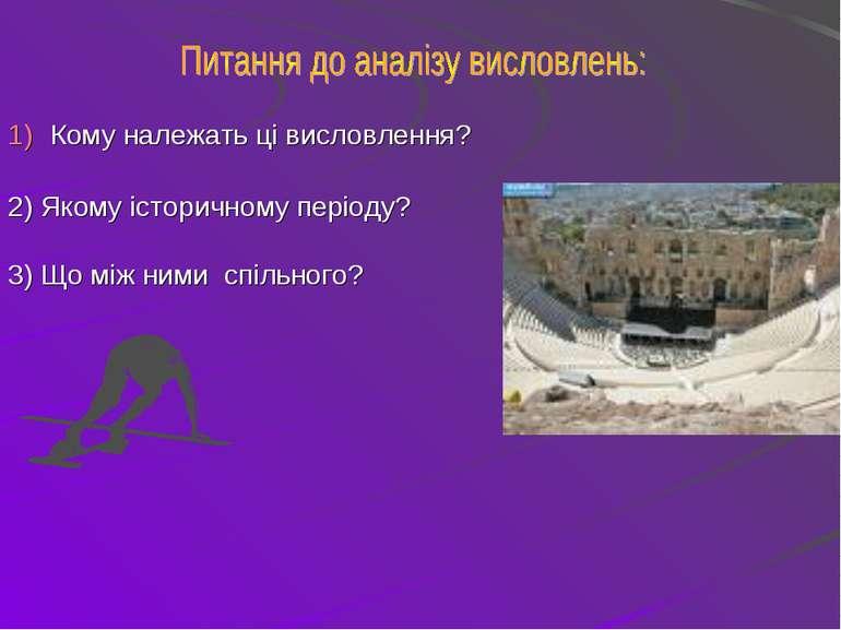 Кому належать ці висловлення? 2) Якому історичному періоду? 3) Що між ними сп...