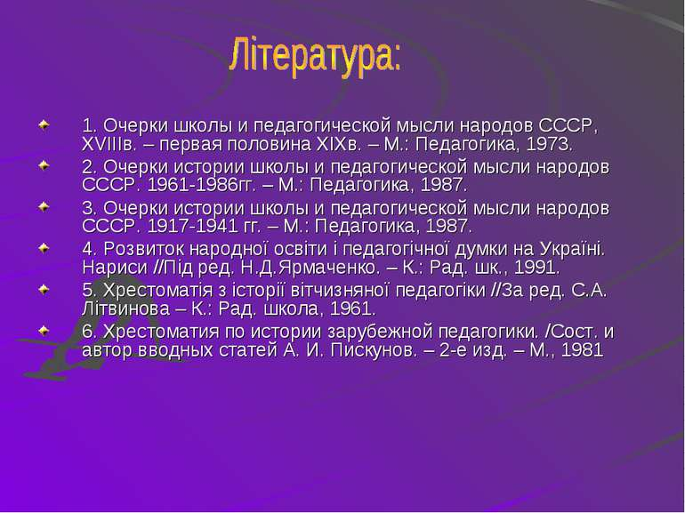 1. Очерки школы и педагогической мысли народов СССР, ХVІІІв. – первая половин...
