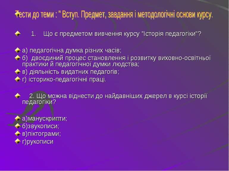 """1. Що є предметом вивчення курсу """"Історія педагогіки""""? а) педагогічна думка р..."""