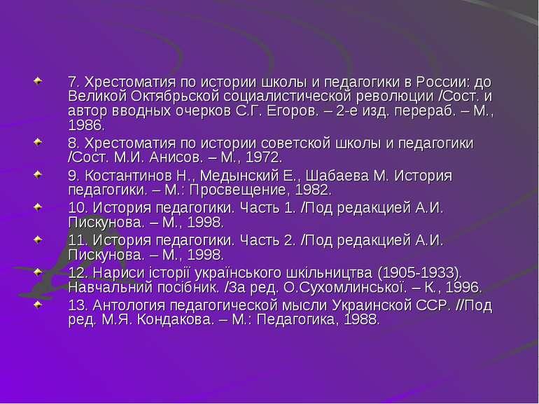 7. Хрестоматия по истории школы и педагогики в России: до Великой Октябрьской...